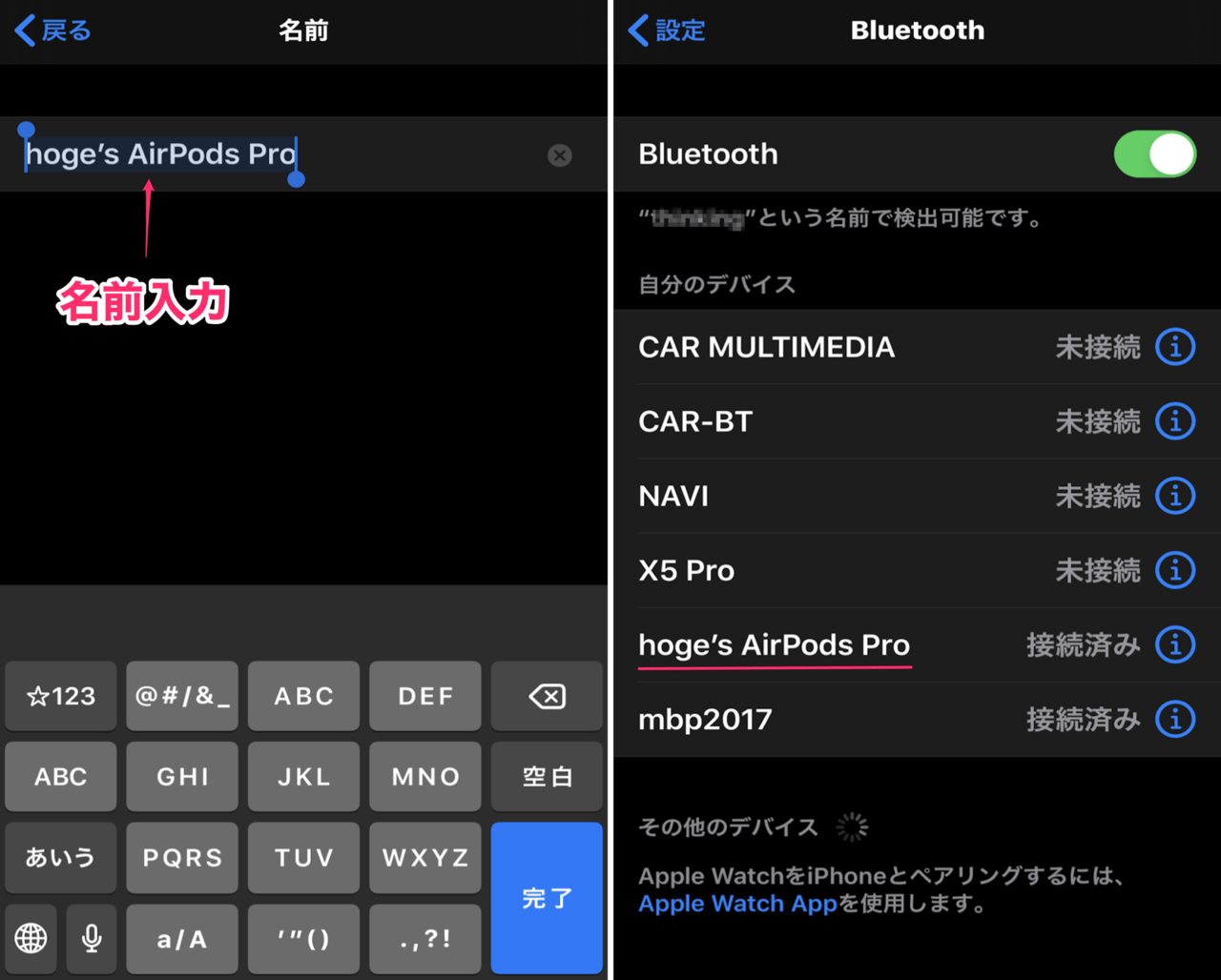 AirPods Proに任意の名称を入力