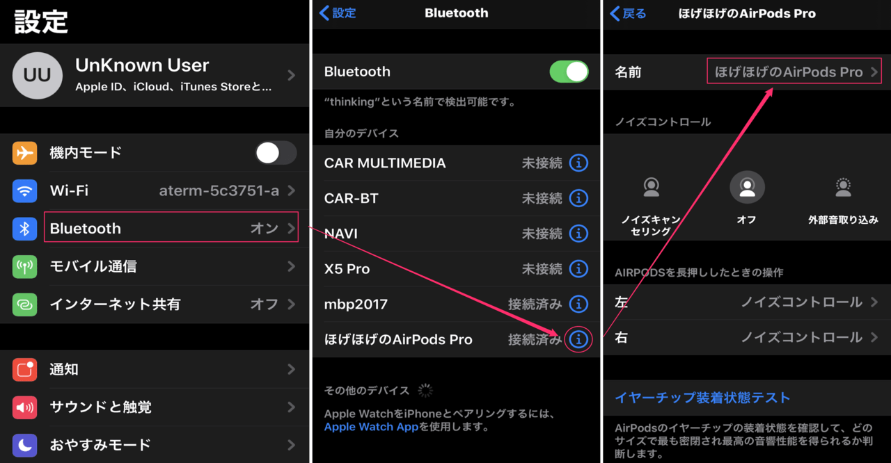 [Bluetooth] - [AirPods Pro] の順にタップ