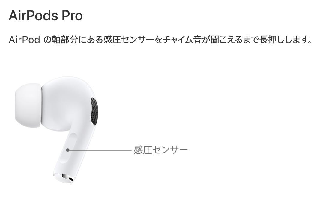 AirPods Pro本体でノイズキャンセリング