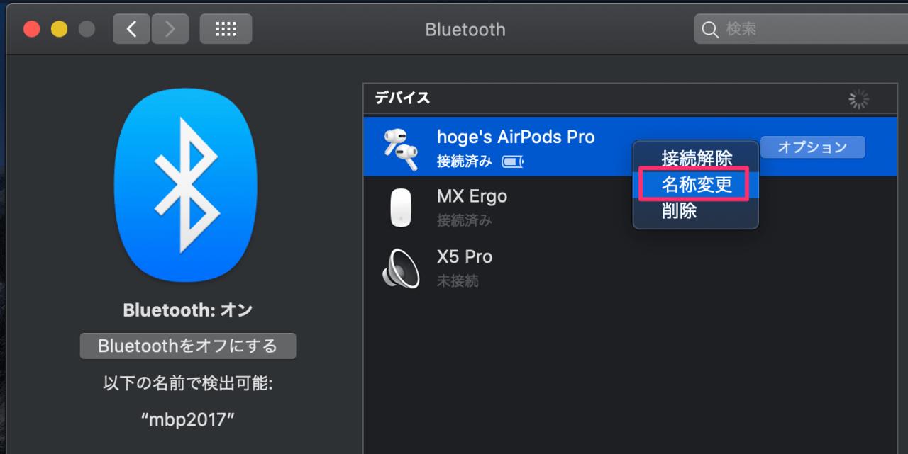 AirPods Proを選択して名称変更