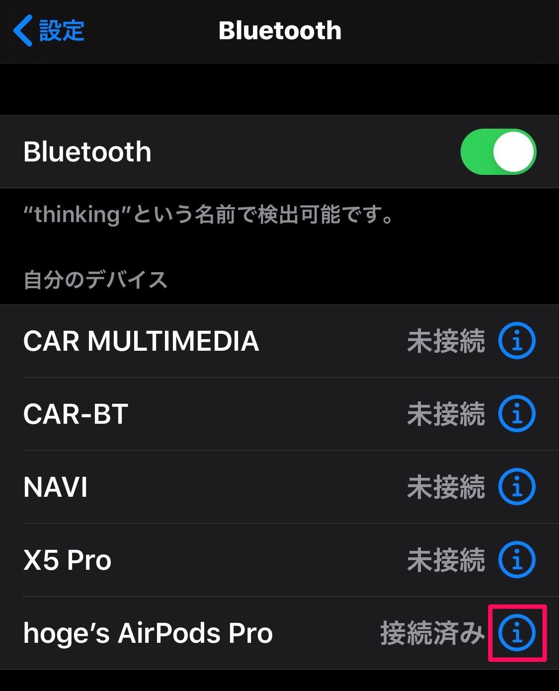Bluetooth画面に表示されたAirPods Pro