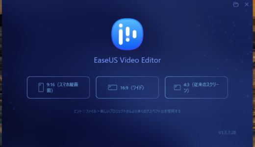 動画編集初心者におすすめ!「EaseUS Video Editor」を使ってみた感想