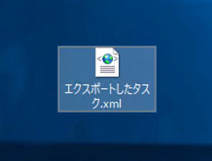 xml形式でエクスポートされたタスク