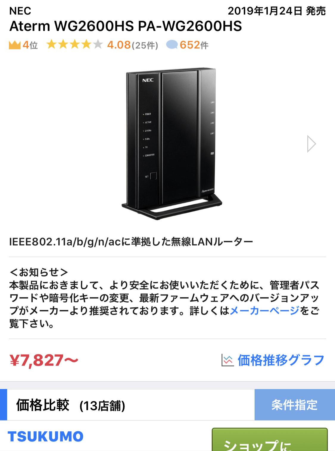 価格.com最安