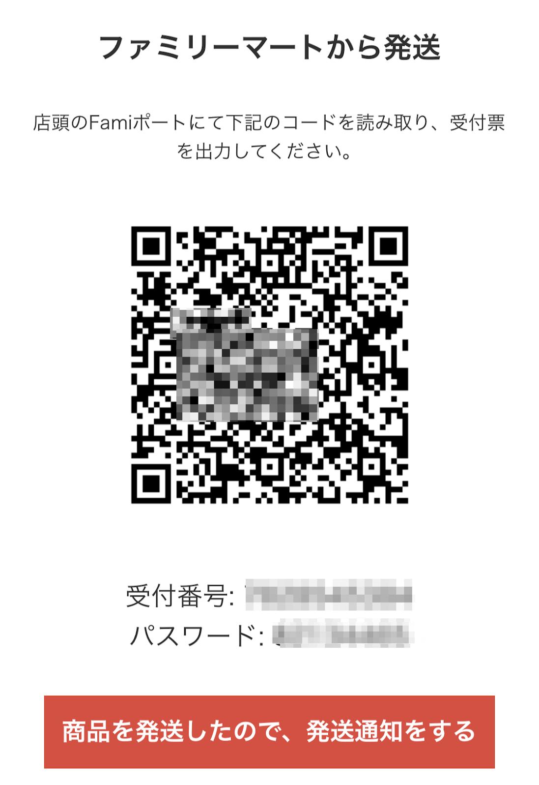 ファミマ発送のQRコード