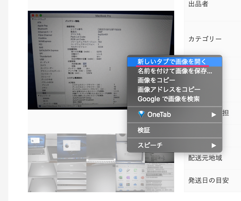 Chromeブラウザで商品画像を右クリック「新しいタブで画像を開く」