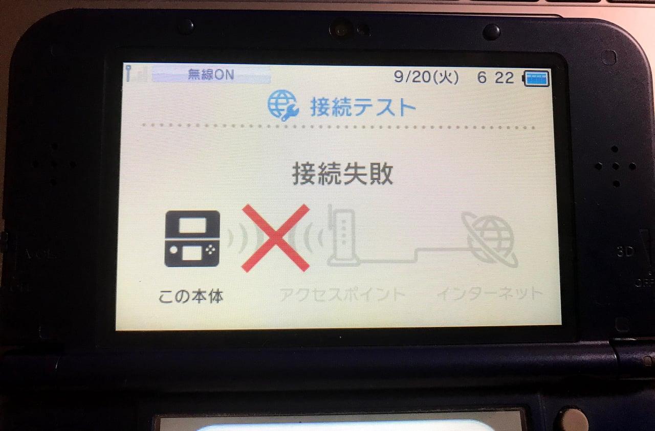 3DSで接続テスト失敗