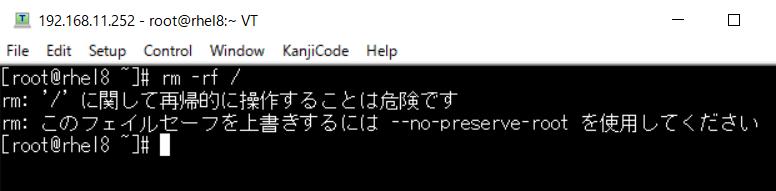 「--no-preserve-root」オプション付与メッセージ