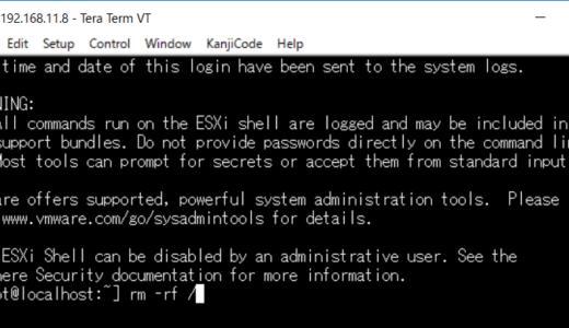 ESXiで「rm -rf /」を実行するとどうなるのか?
