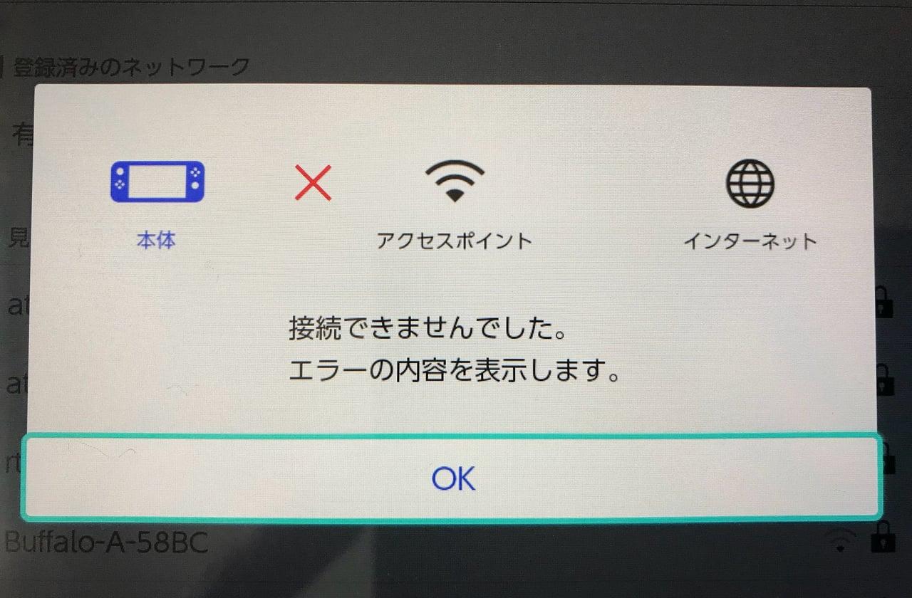 スイッチネットワーク接続テスト失敗