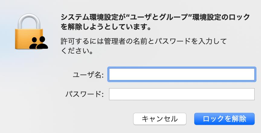 管理者ユーザ名とパスワード入力