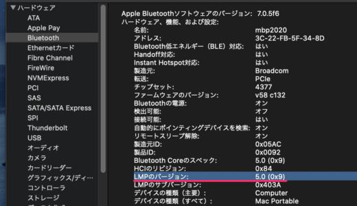 MacのBluetoothバージョンを確認する2つの方法