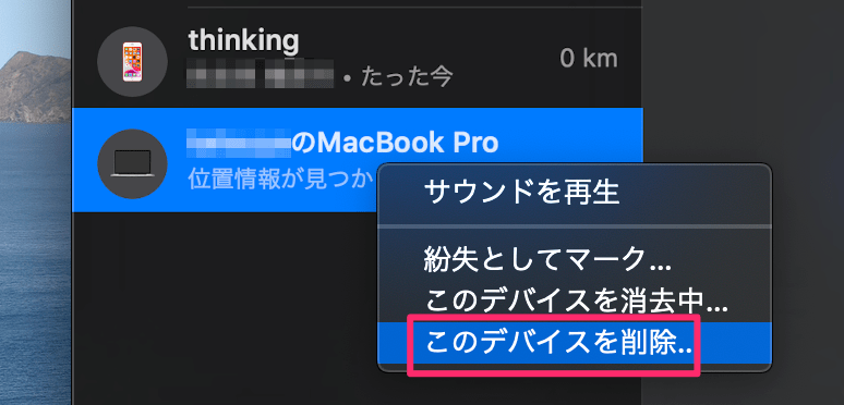 削除したいデバイスで右クリックしてゴミ箱