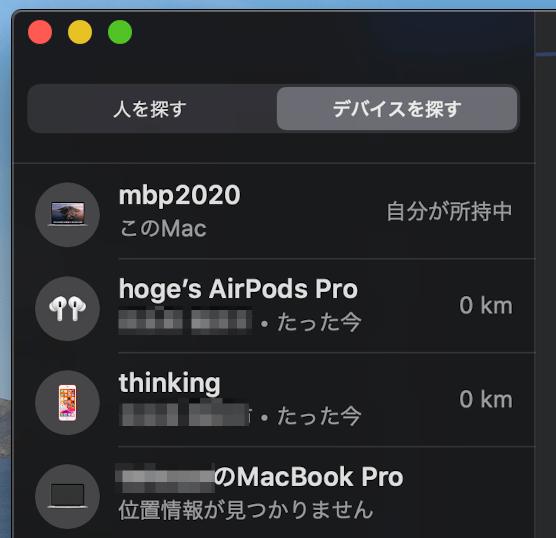 自分が所有するAppleの全デバイス