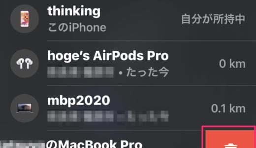 Macのデバイス削除を「探す」で行う3つの方法
