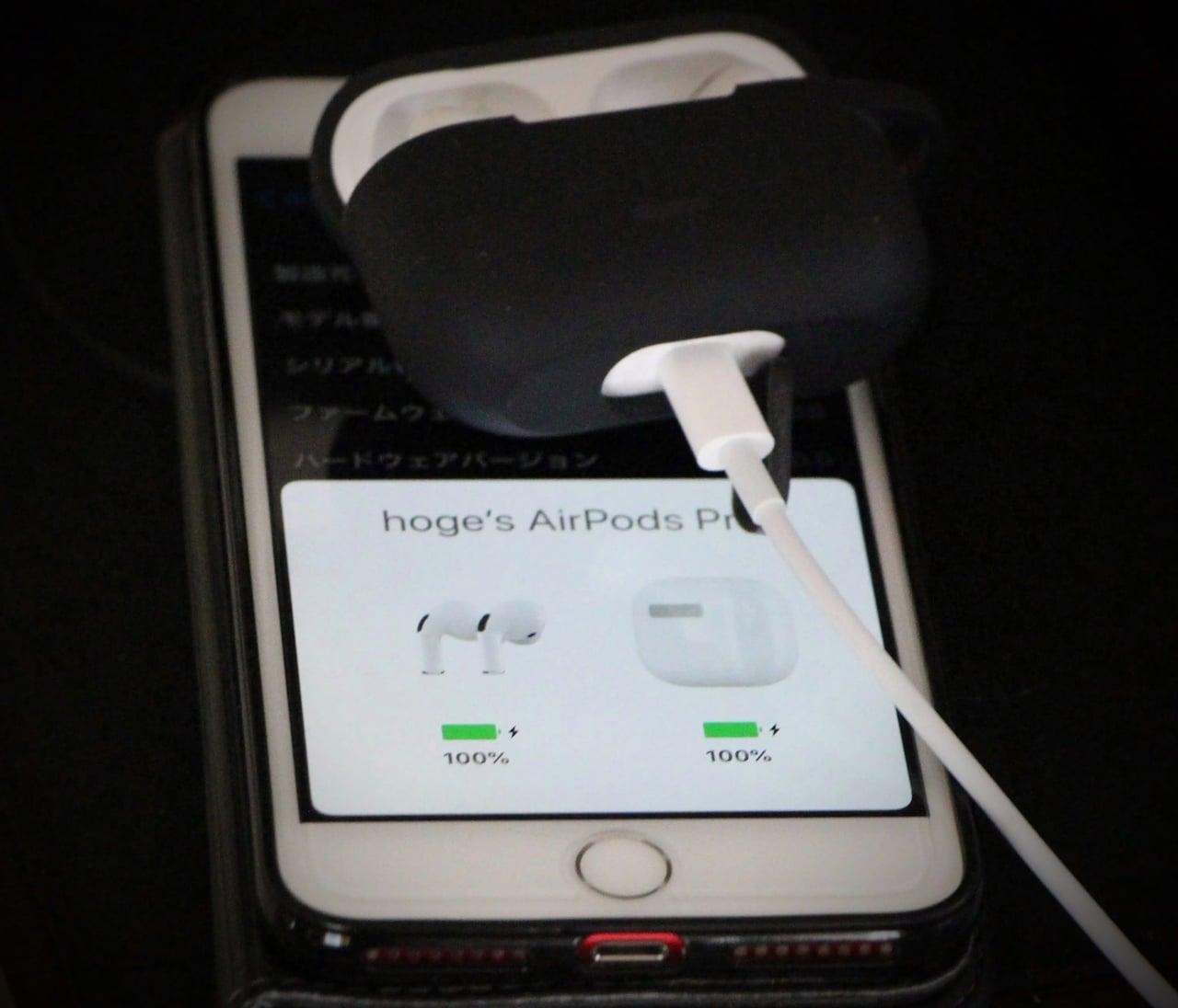 AirPods Proをケースにしまって有線充電