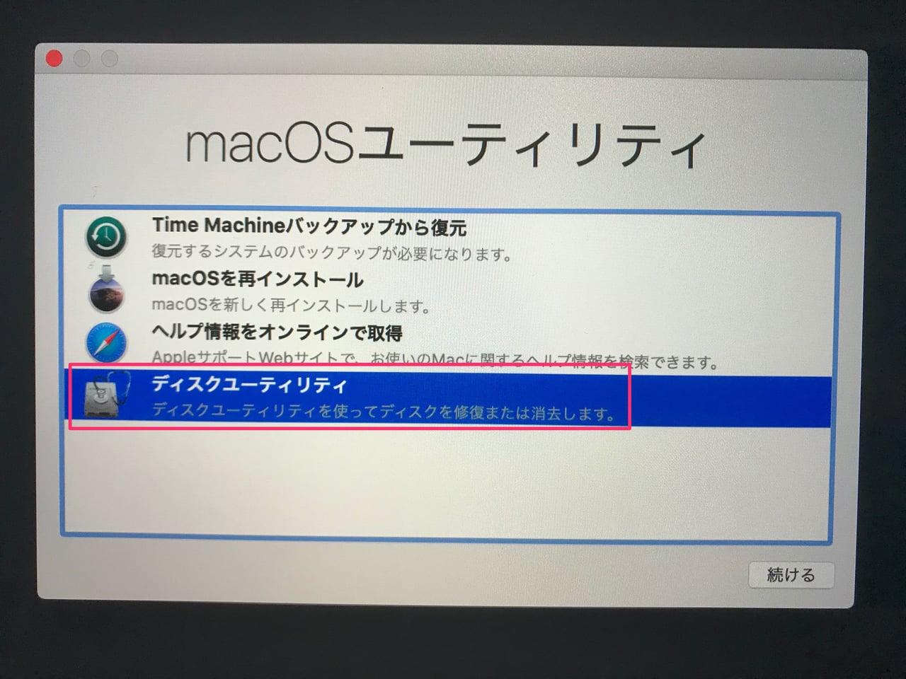 macOSユーティリティで「ディスクユーティリティ」