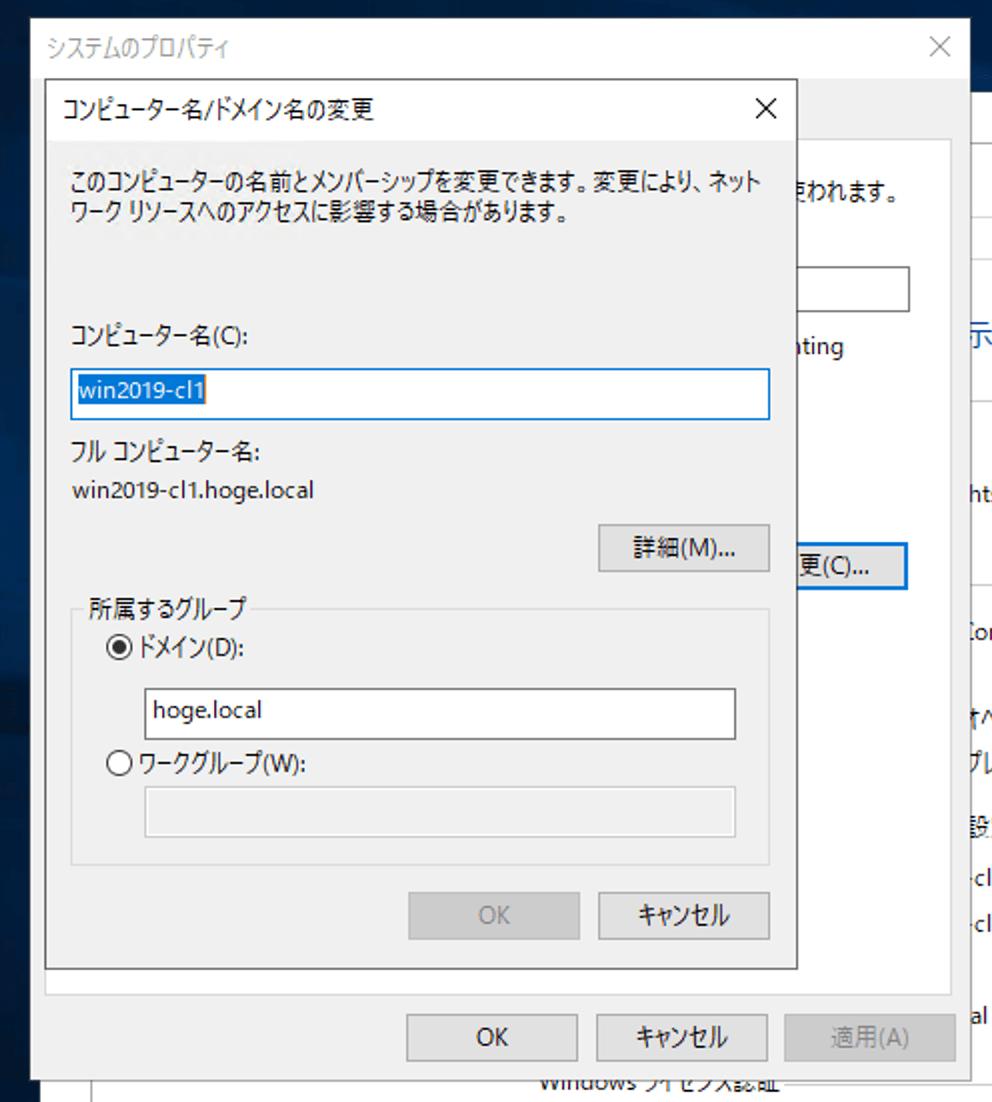 コンピュータのホスト名を変更