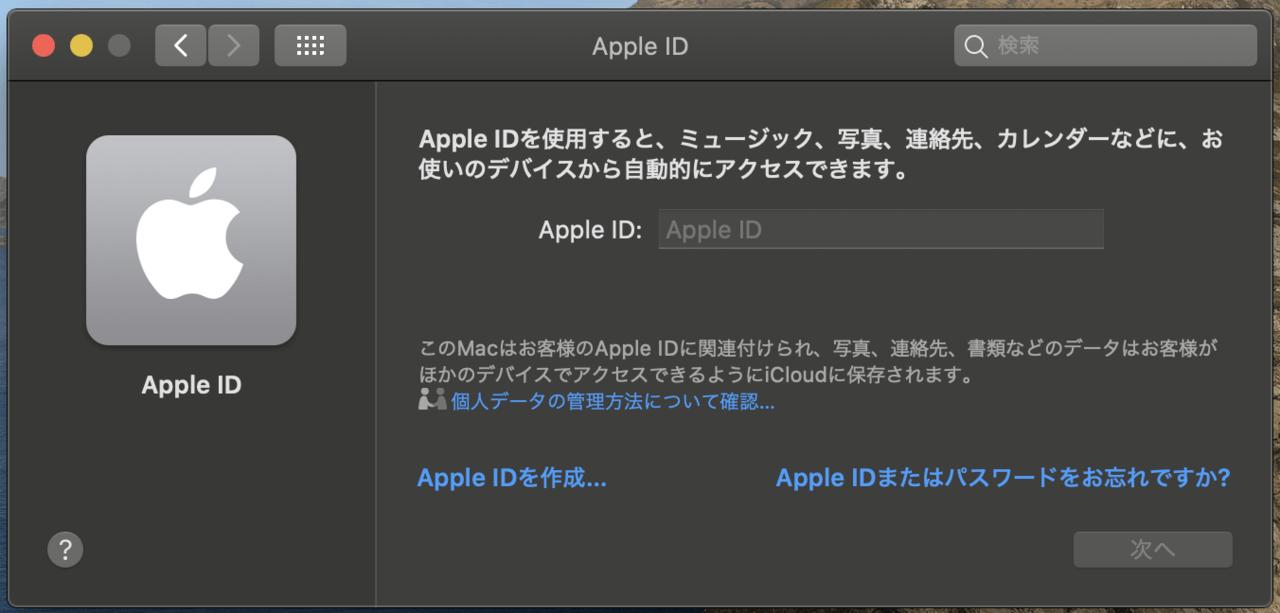 Apple IDが表示されていないこと