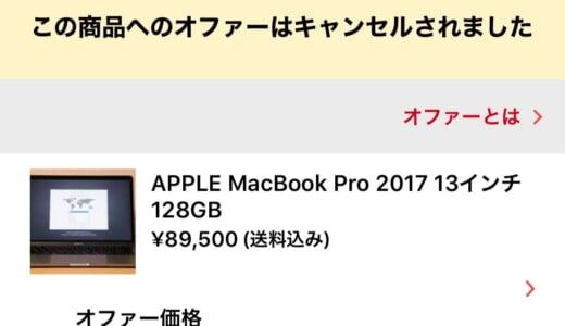 メルカリでMacBookProを高く売るポイント、コツについて