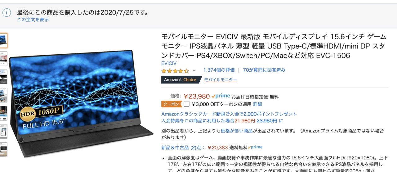amazonのEVICIVモバイルモニターの星の数