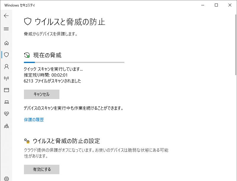 WindowsDefenderでスキャン
