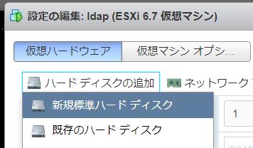 新規標準ハードディスクを選択