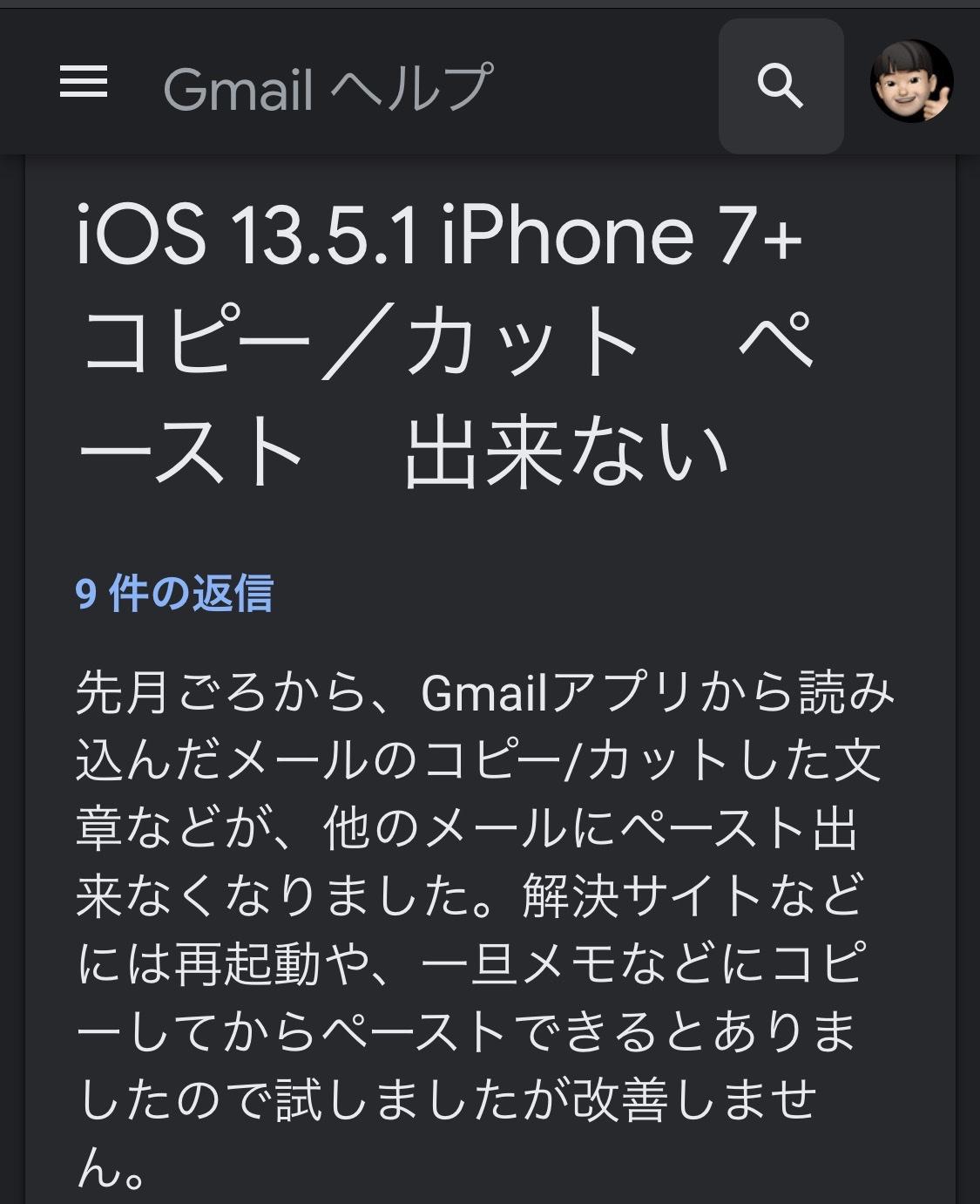 iOS13でコピーペースト出来ない