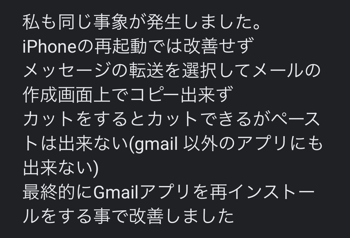 Gmailでコピペ出来ない対処方法