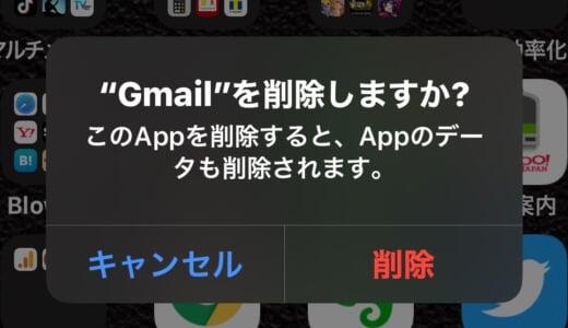 Gmailでコピペ出来ない!再インストールすると直るかも?