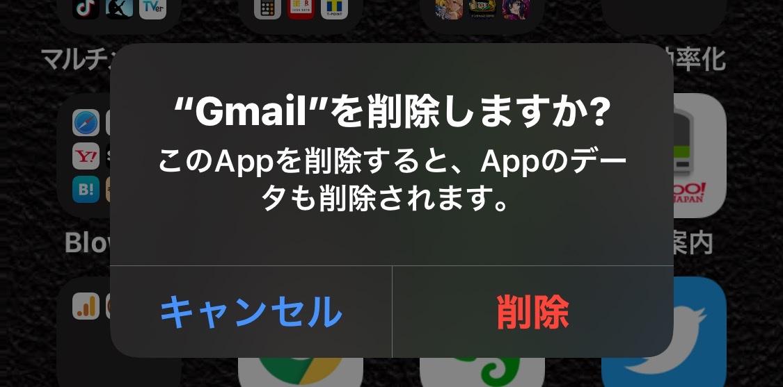 Gmailを削除しますか