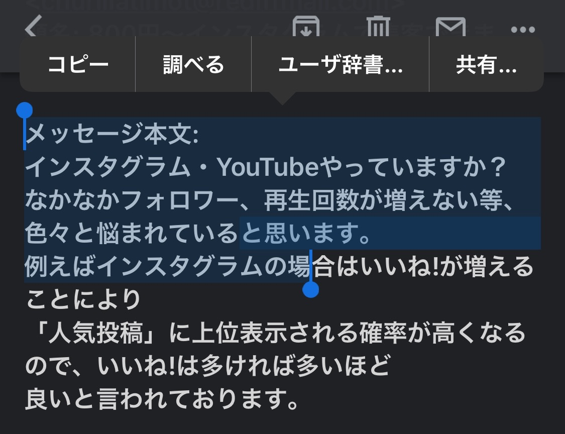 gmailでコピー出来た