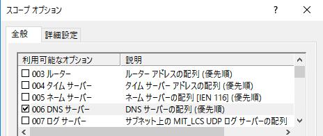 DHCPオプション