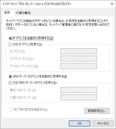IPアドレス自動取得設定