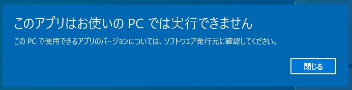 「このアプリはお使いのPCでは実行できません」の警告ポップアップ