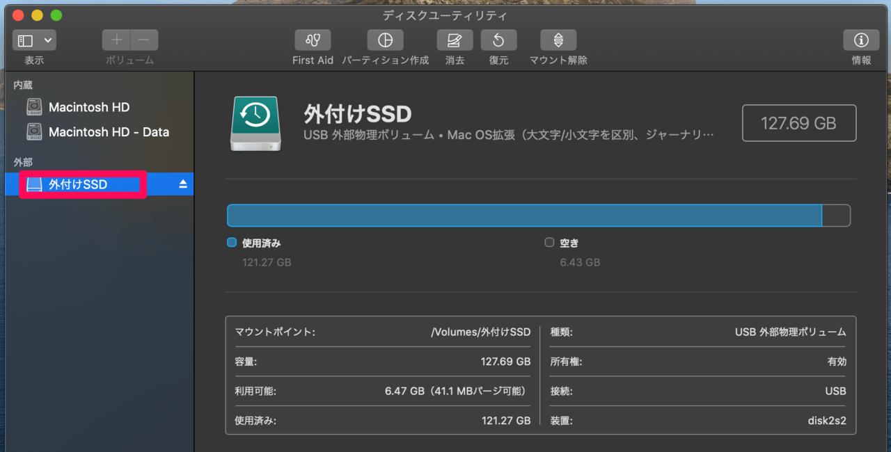 ディスクユーティリティで外付けディスク選択