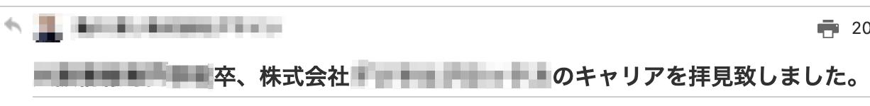 個人情報が表示されたメール