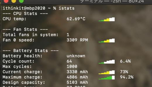 Macのシステム温度をistatsコマンドで確認する方法