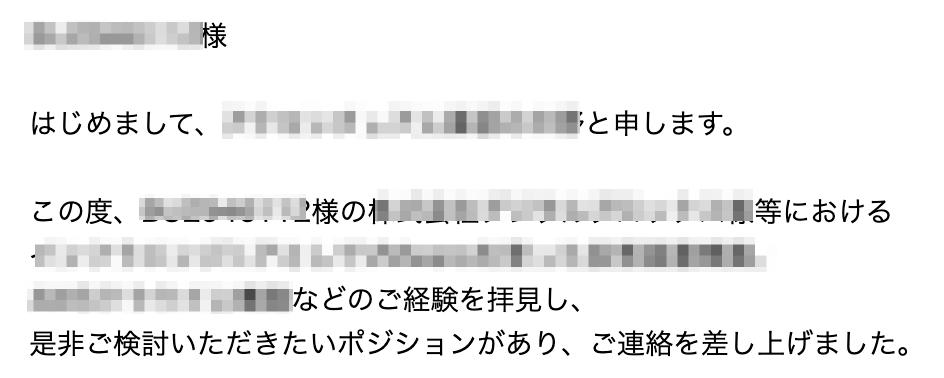企業からのスカウトメール