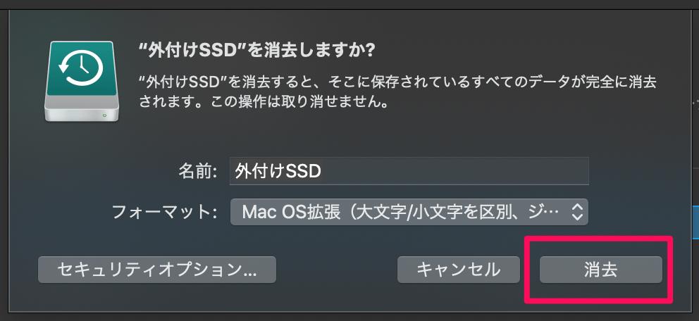 外付けディスクデータ消去