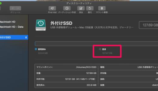 Macで外付けディスクを初期化する方法。ディスクユーティリティを使おう!