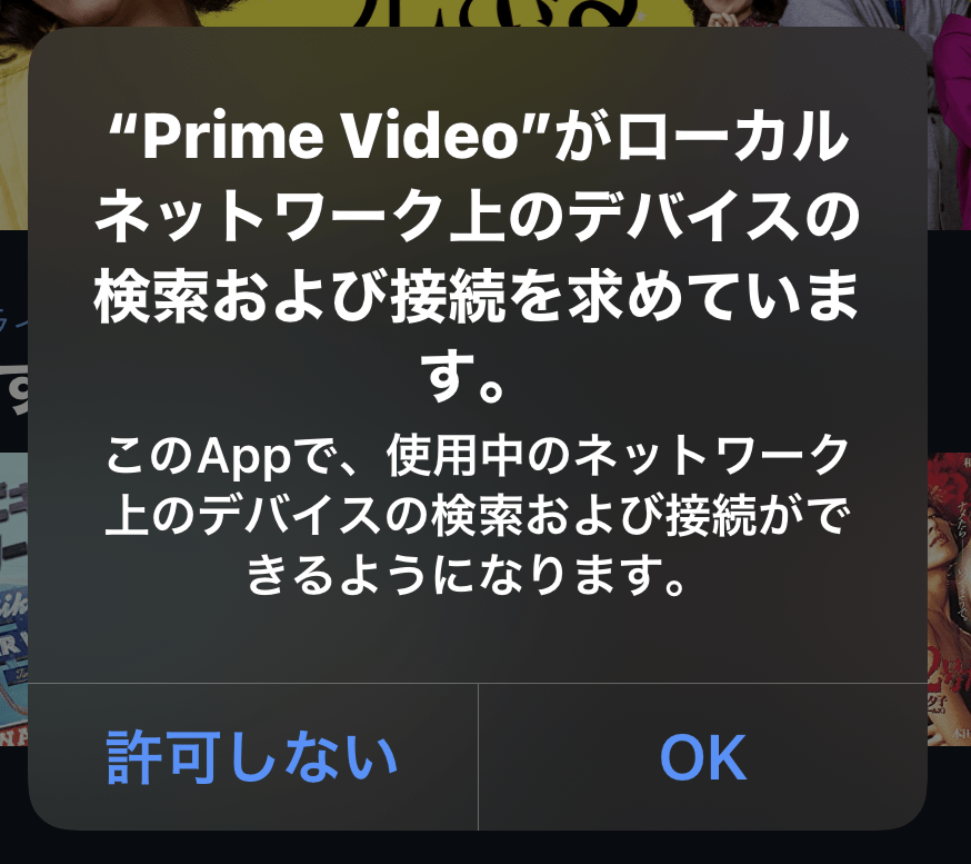 PrimeVideoのポップアップ
