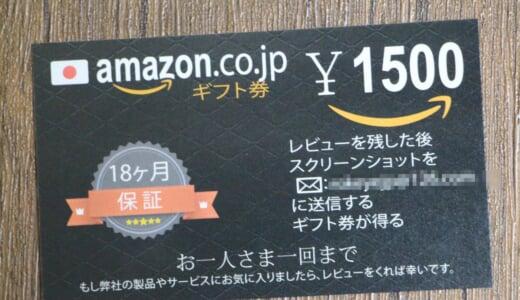 Amazonカスタマーレビューの多さは当てにならない。裏には衝撃の事実が!