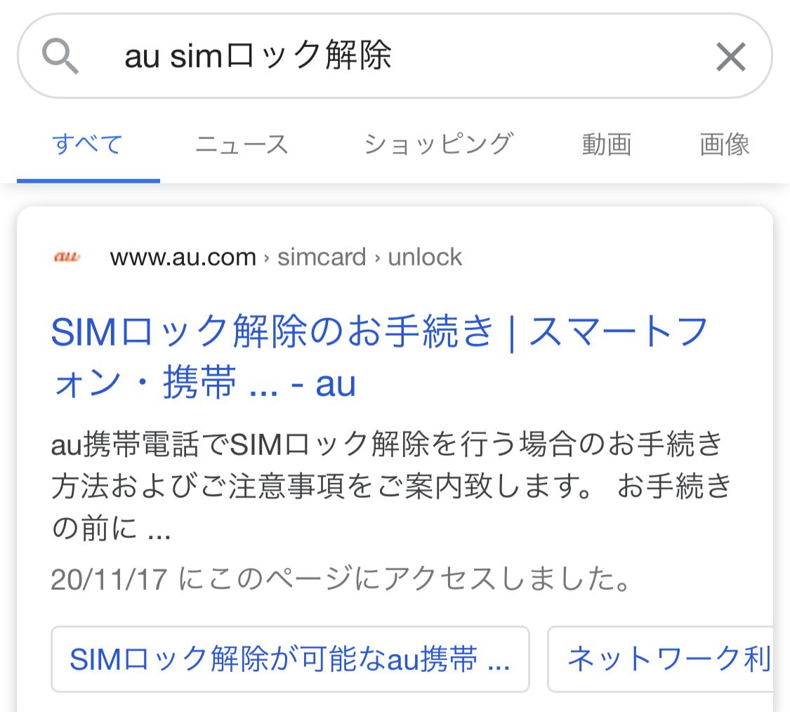 au simロック解除グーグル検索