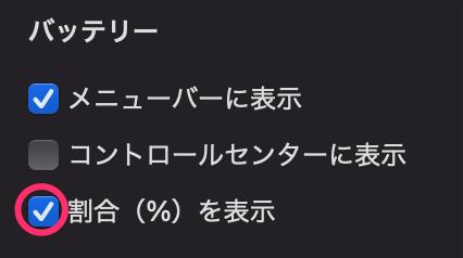 割合(%)を表示