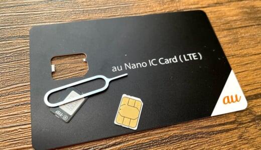 au SIMロック解除確認する方法。他社SIMカード必要なし!