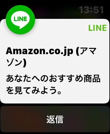 LINEからの通知