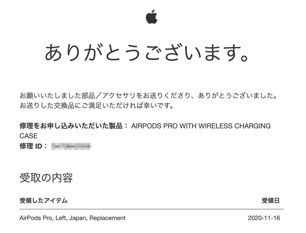 Appleからの交換品受領メール