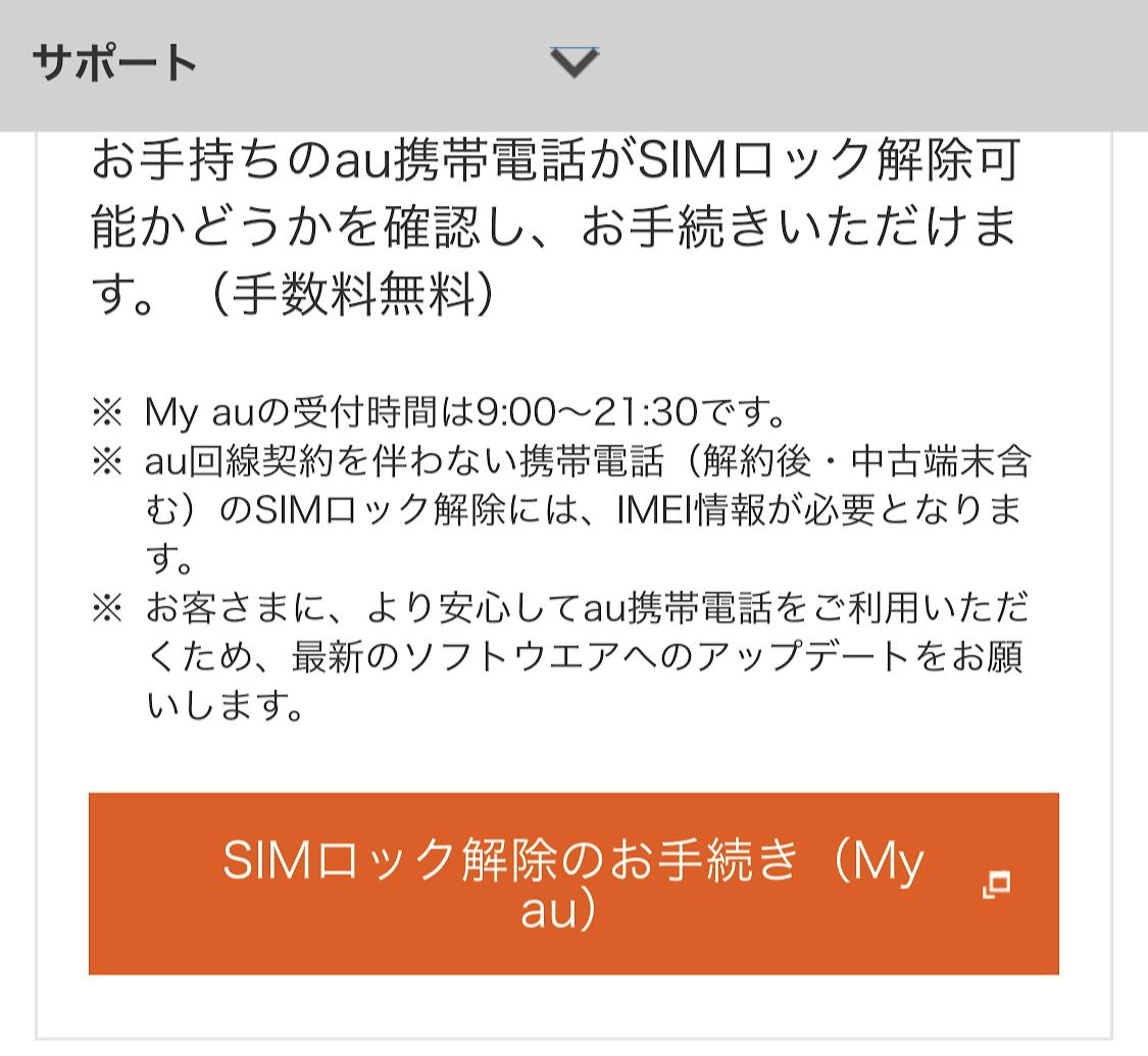 SIMロック解除のお手続き(My au)