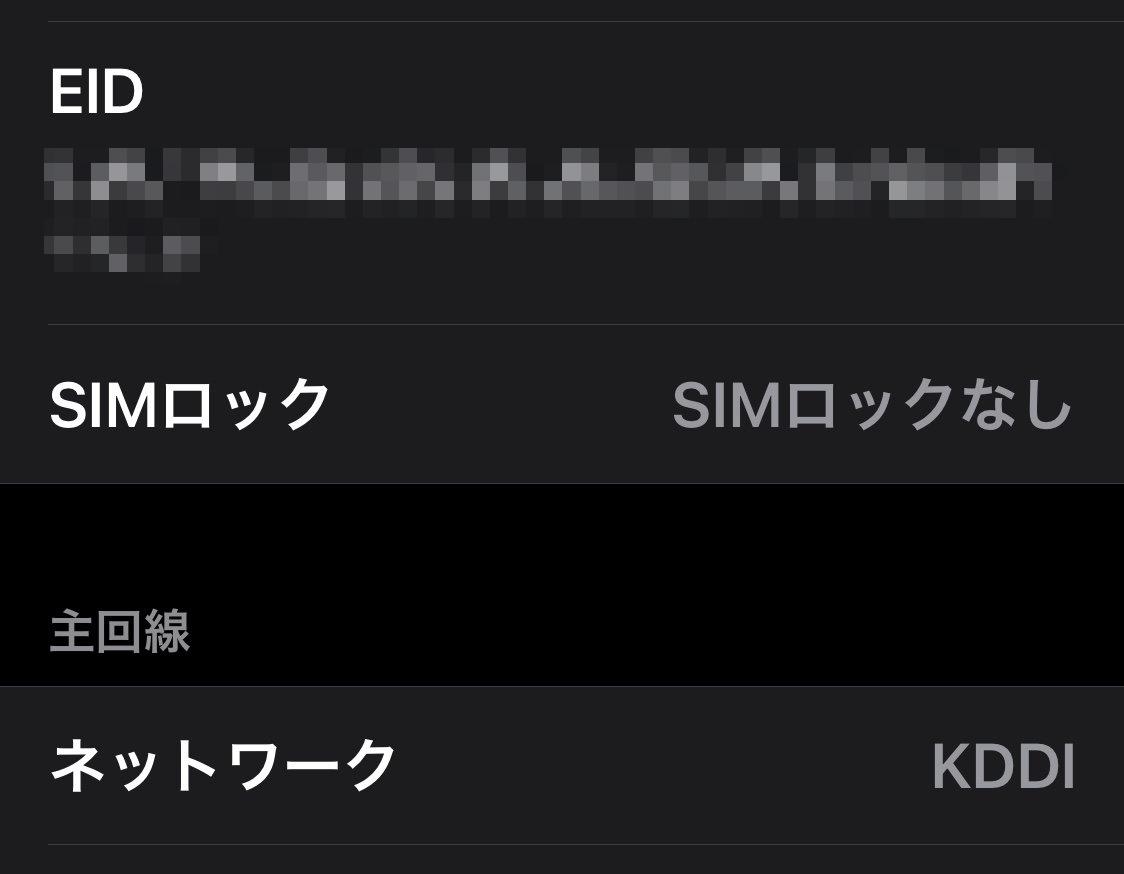 SIMロックなし